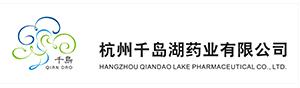杭州千岛湖药业有限公司