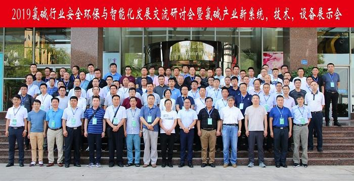 热烈祝贺2019氯碱行业安全环保与智能化发展交流研讨会 暨氯碱产业新系统、技术、设备展示会取得圆满成功