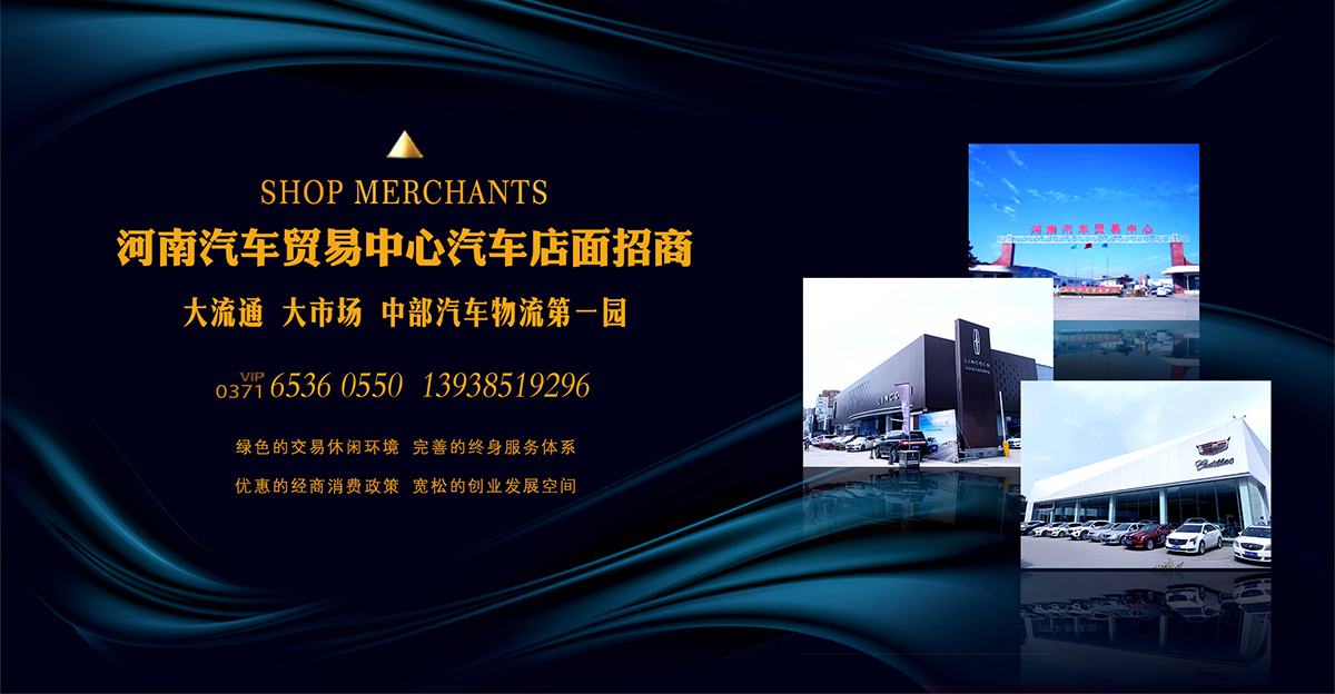 河南汽车贸易中心
