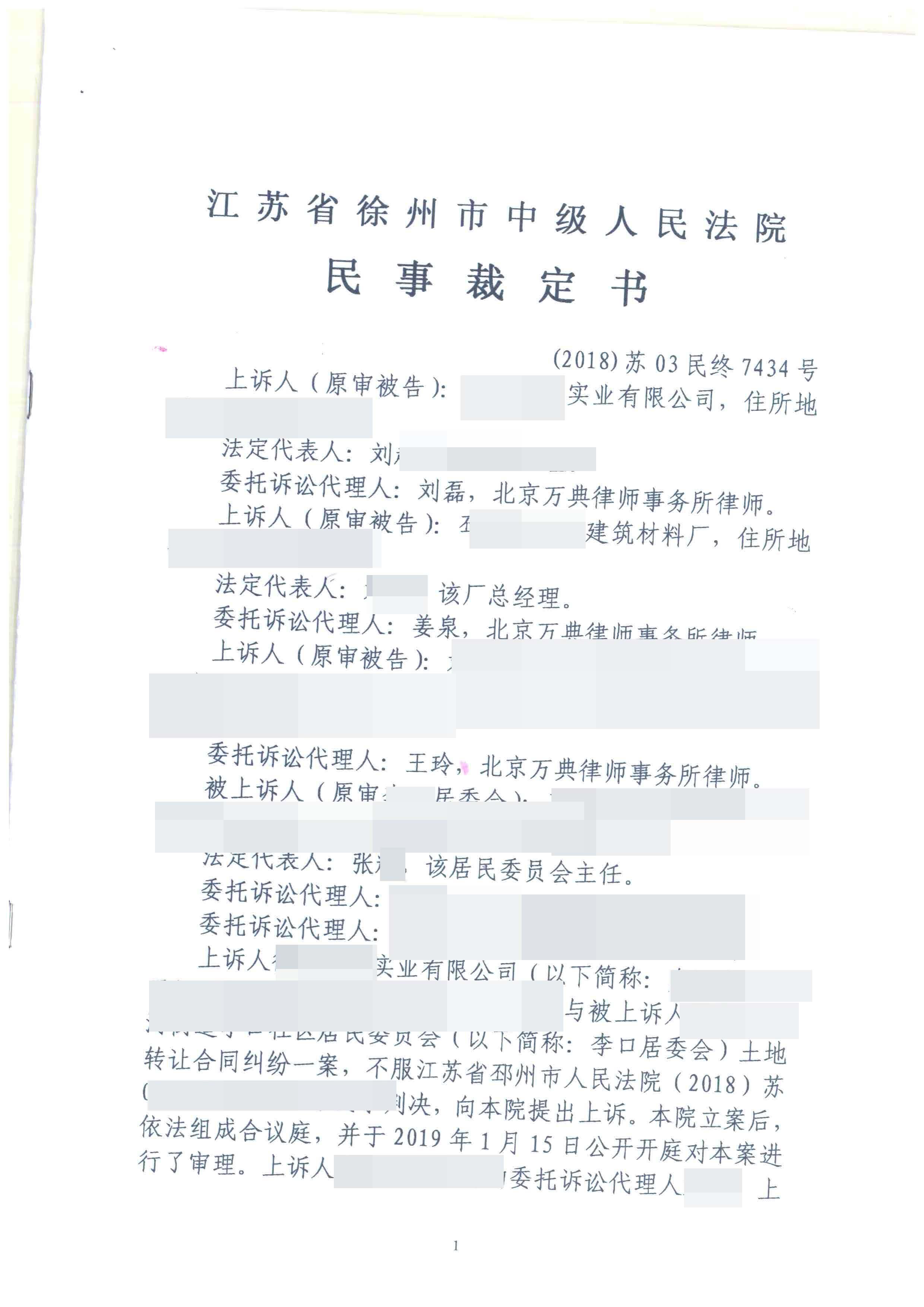 江苏徐州:逼迁新手段,不服屡次败诉,认定15年前土地转让合同无效!