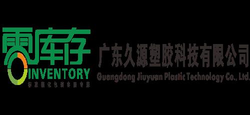 广州市花都区久源包装容器厂