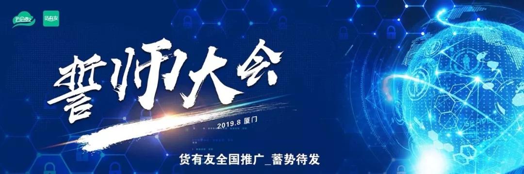 货有友推广誓师大会|铁军出击,力争第一!