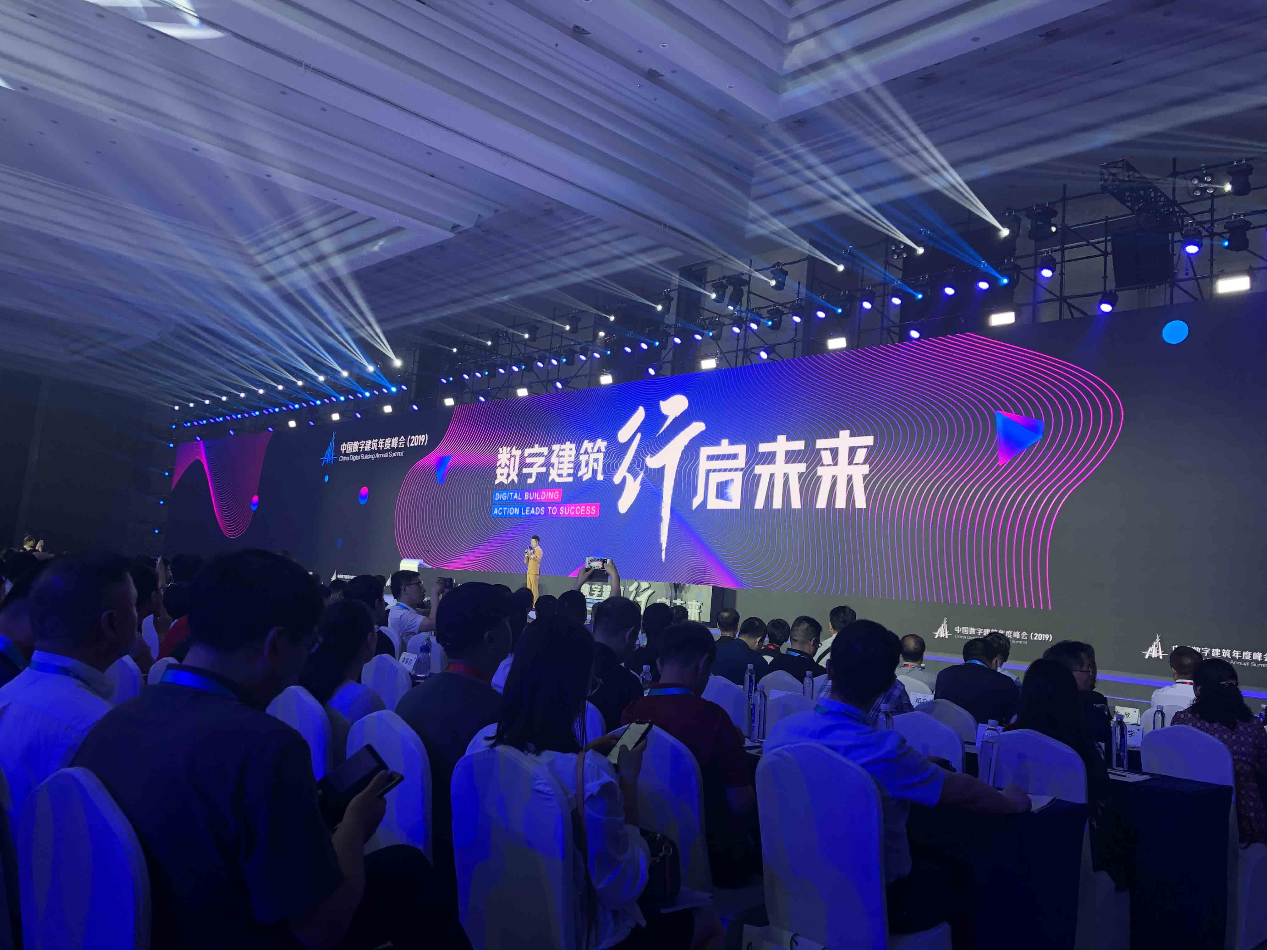 省造价总站参加中国数字建筑年度峰会(2019)
