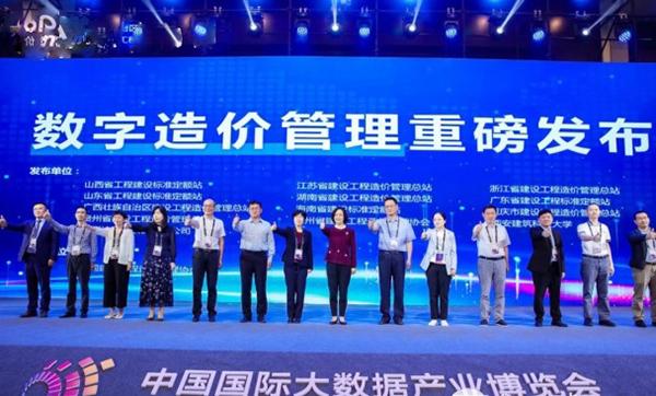 """省造价总站参加2019中国国际大数据产业博览会 """"数字造价?引领未来""""建设工程数字经济论坛"""