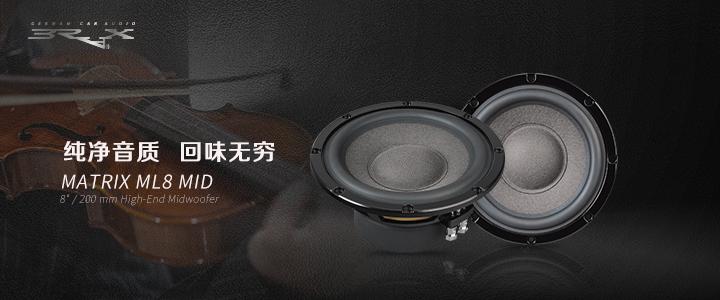"""""""声""""而不凡!闪耀新品德国BRAX MATRIX ML8 MID中低音震撼来袭"""