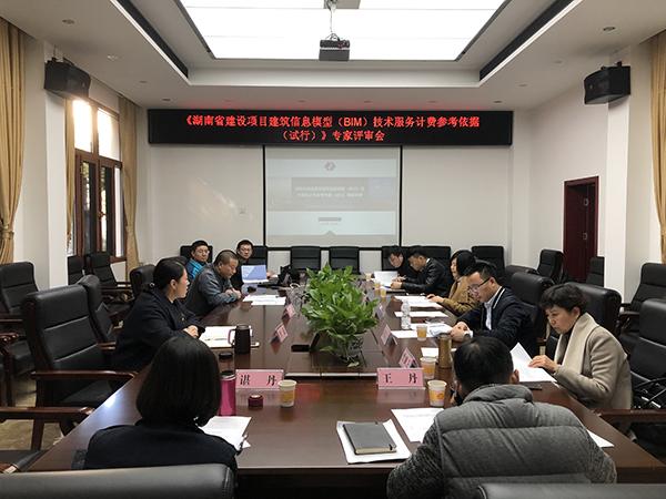 湖南省建设工程造价管理总站召开《湖南省建设项目建筑信息模型(BIM)技术服务计费参考依据(试行)》专家评审会