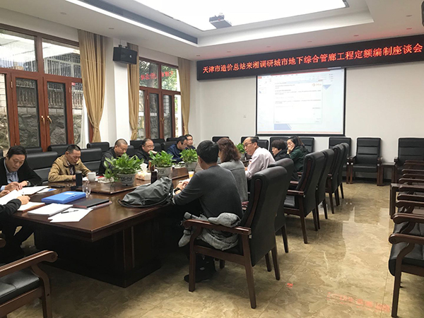 天津市造价总站来湘调研城市地下综合管廊定额编制座谈会