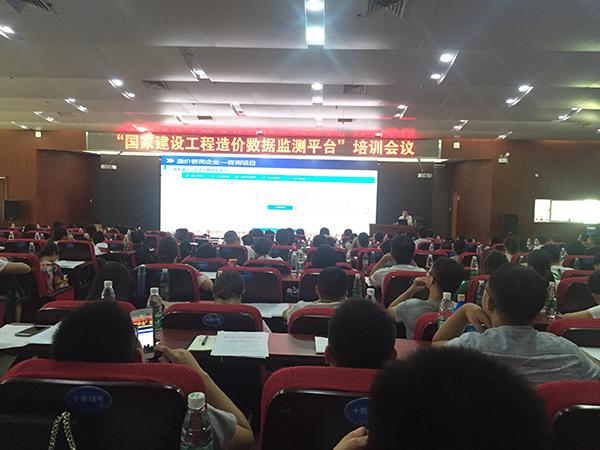 """省造价总站召开""""国家建设工程造价数据监测平台""""培训会议"""