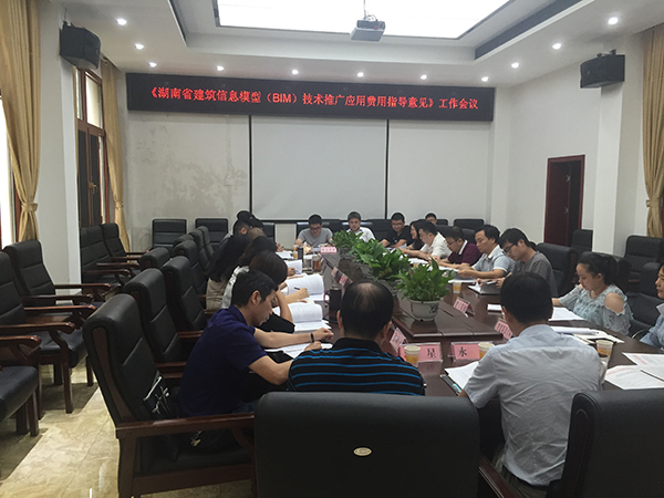 省造价总站召开《湖南省建筑信息模型(BIM)技术推广应用费用指导意见》工作会议