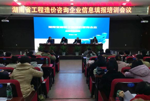 省造价站举办湖南省工程造价咨询企业信息填报培训会议