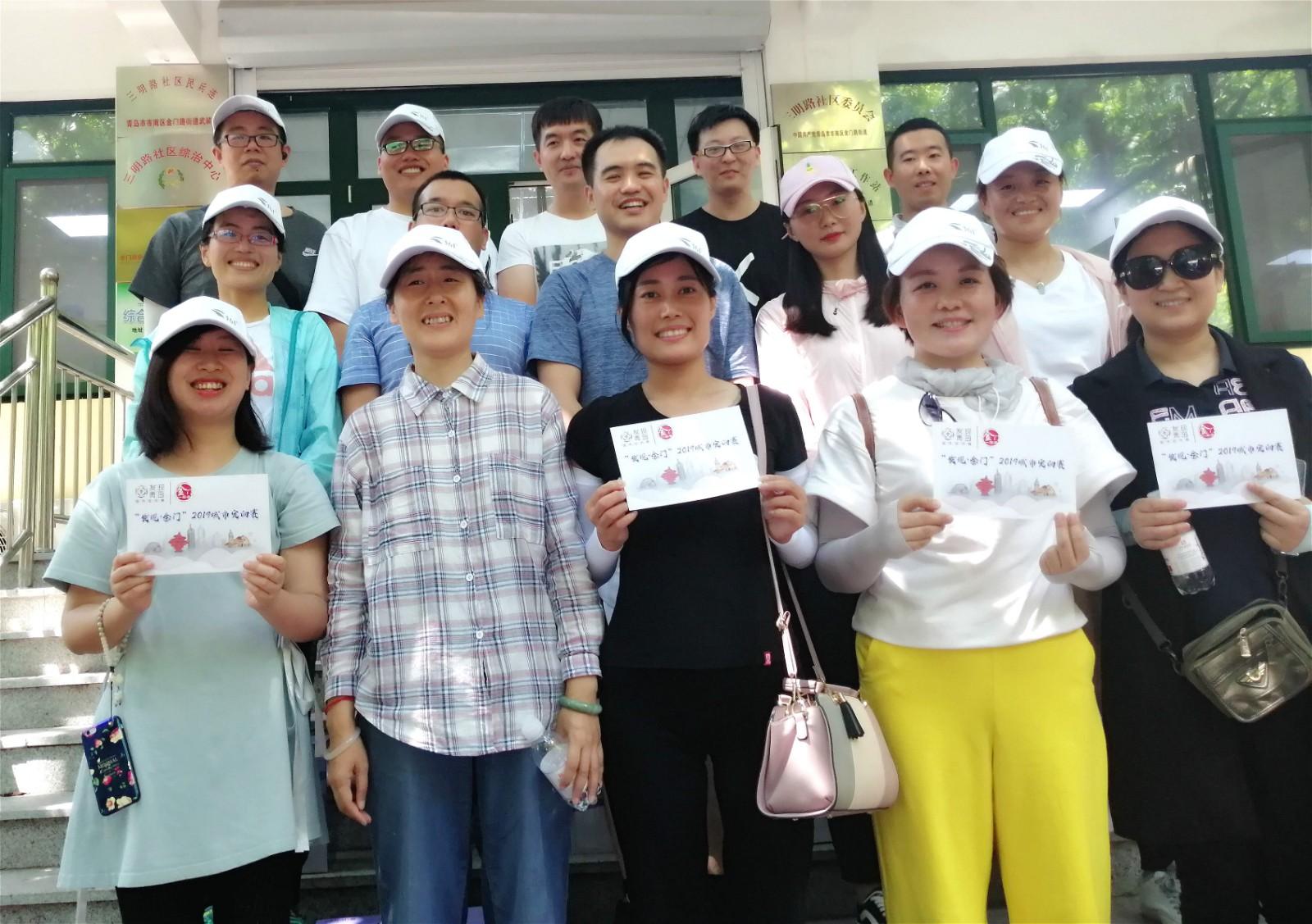 福彩3d开机号工会组织职工参加城市定向赛