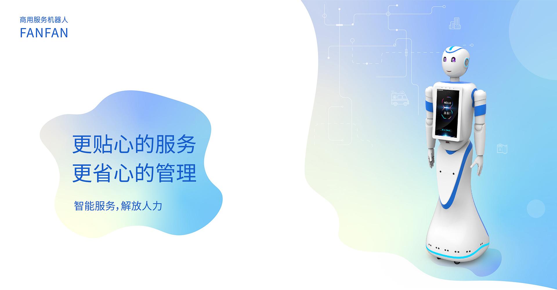 北京服務機器人