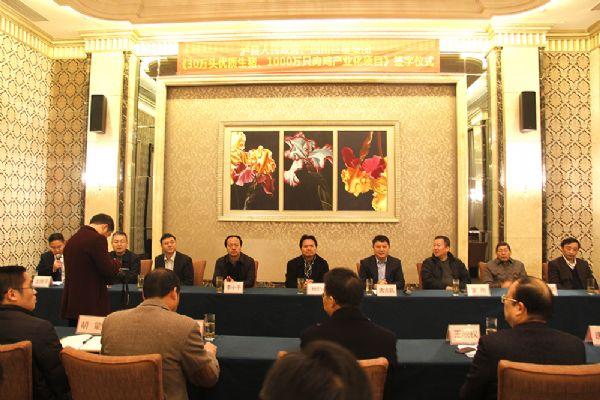2015第一单  巨星与四川泸县签订产业发展项目