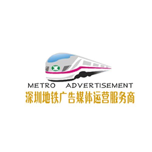 深圳市城市轨道广告有限公司