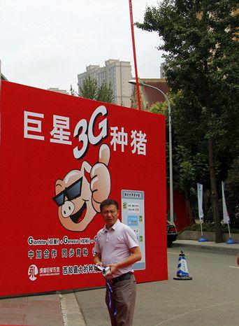 """巨星农牧震撼亮相""""中国猪界"""""""