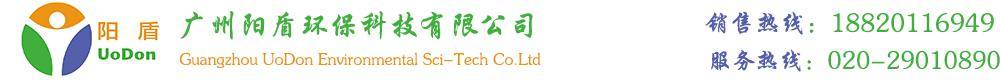 广州阳盾环保科技有限公司