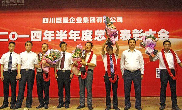 集团召开半年总结表彰大会