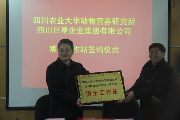 集团与四川农业大学共建博士工作站