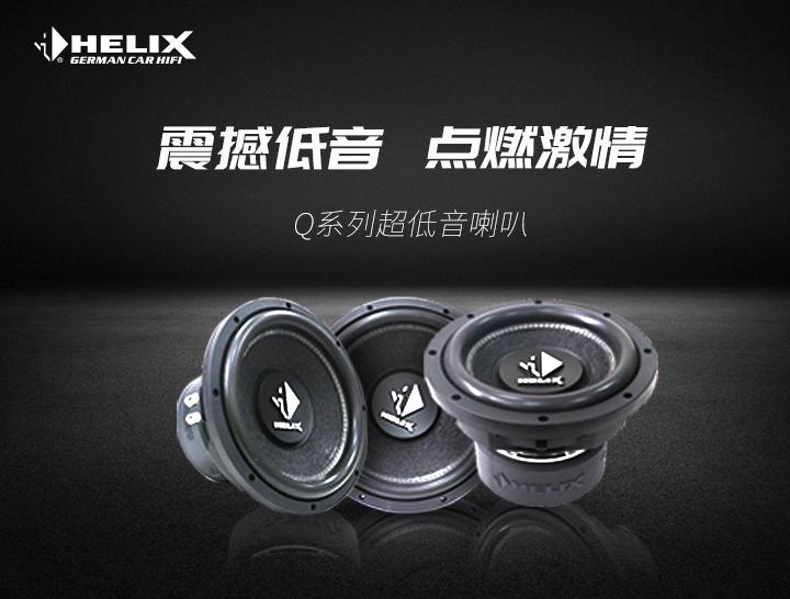 颜值与实力并重,高端与品质的化身!德国HELIX的Q系列超低音