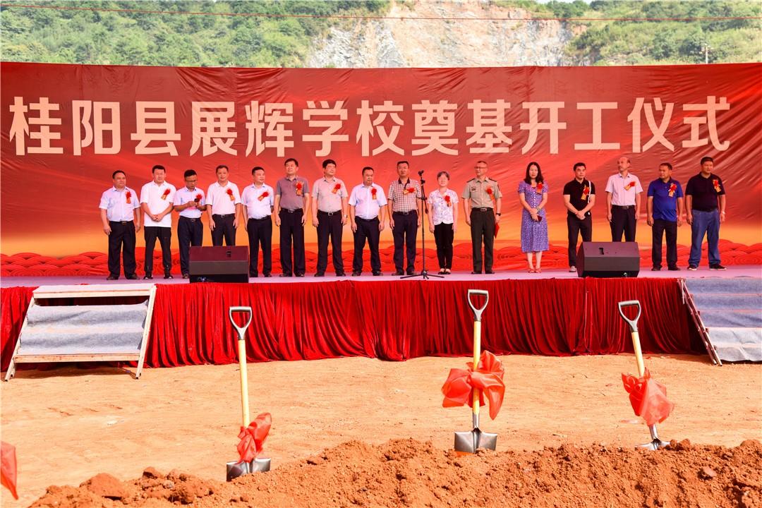 桂阳县易胜博平台登录学校奠基开工仪式圆满成功 易胜博平台登录教育再进一程