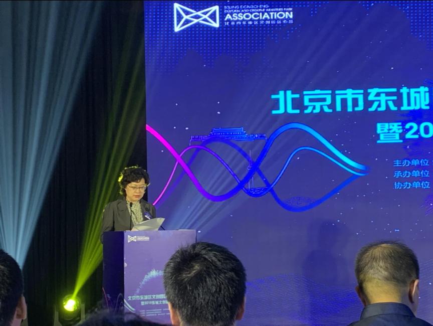 我司参加北京市东城区文创园协会