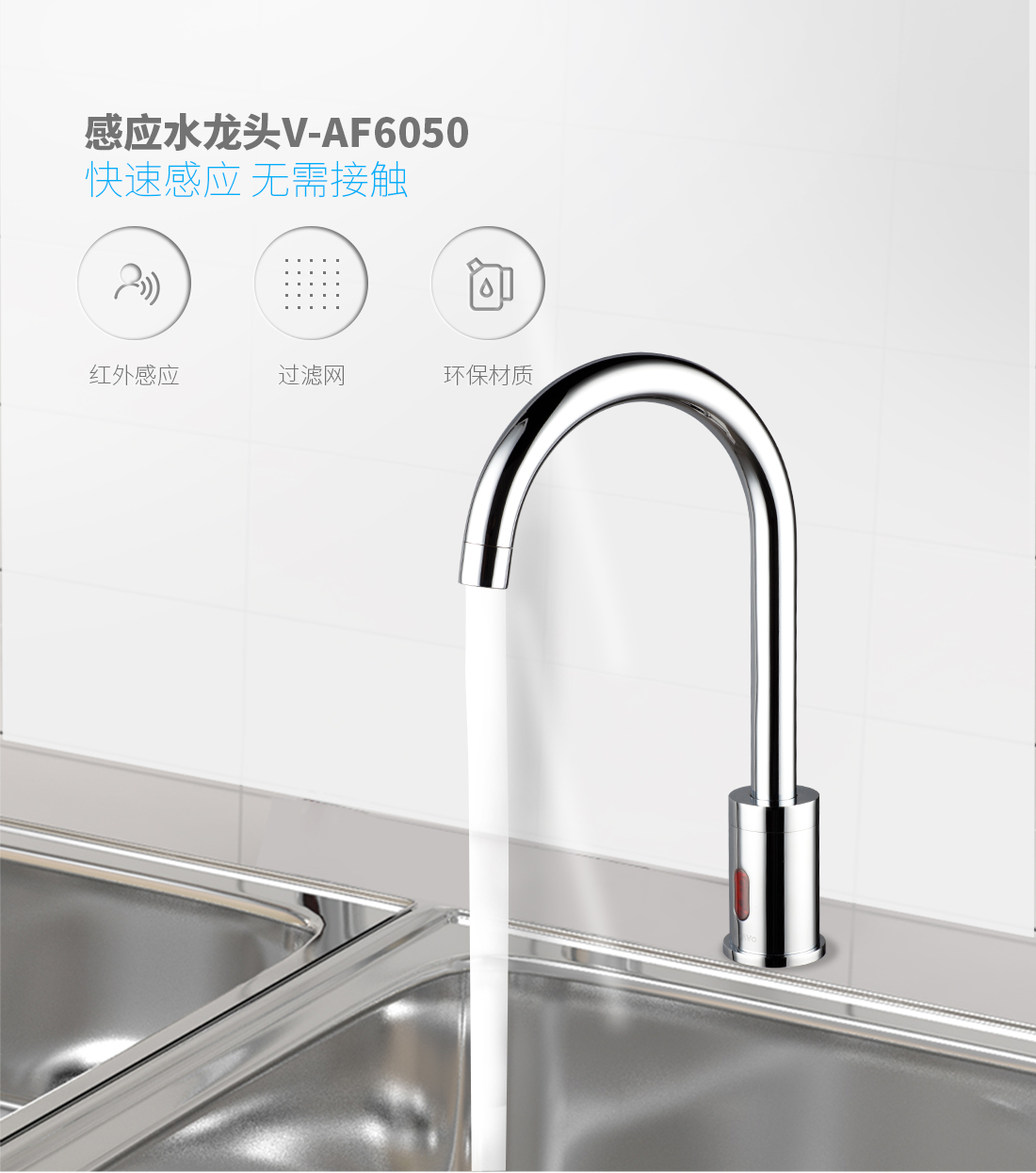 V-AF6050