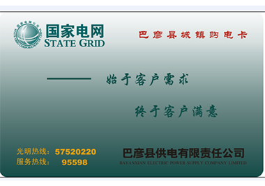State Grid Cooperation of China
