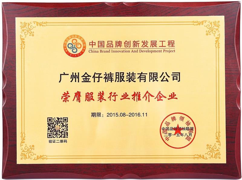 """伟德BETVICTOR 娱乐场有限公司被授予""""中国品牌创新发展工程服装行业推介企业""""证书"""