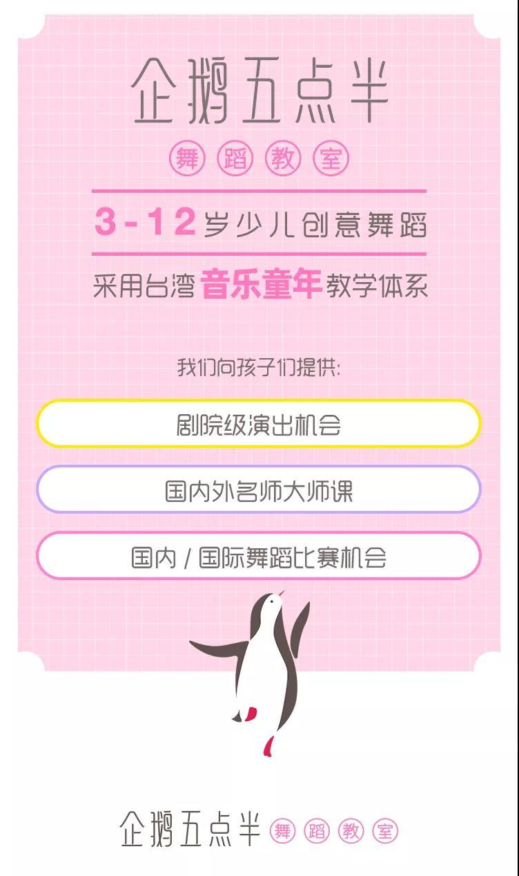 2019年度企鹅五点半儿童独舞秀文艺演出
