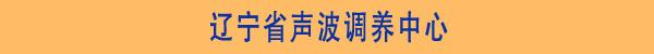 娱乐世界1960注册康声波调养中心省份区域图-北京正时同泰科技有限公司