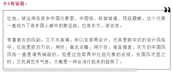 新中式里的中国红元素,大概要流行起来了