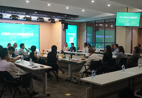 SEMI中国英才计划例会探讨IC产业人才发展