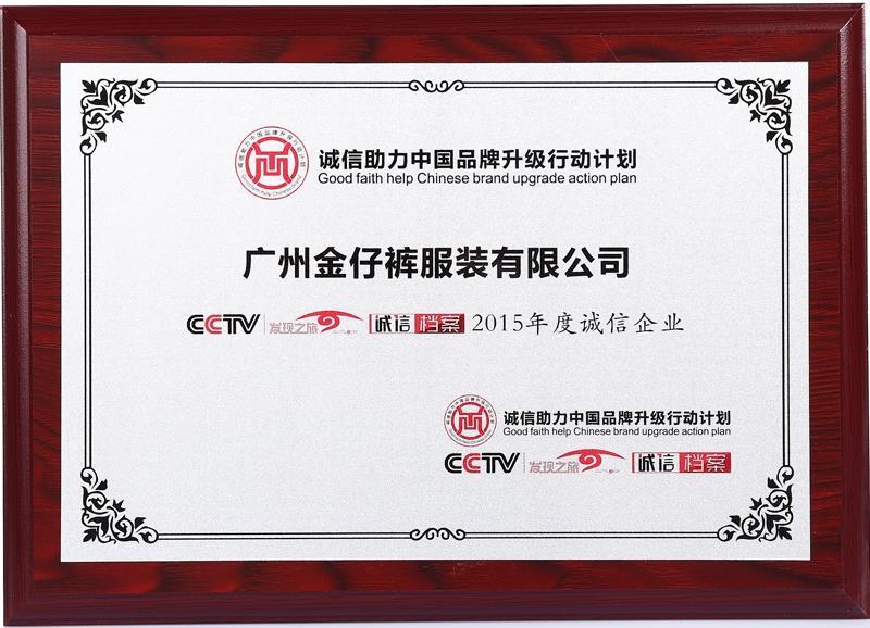 """伟德BETVICTOR 娱乐场有限公司被授予""""诚信助力中国品牌升级行动计划""""推介企业"""