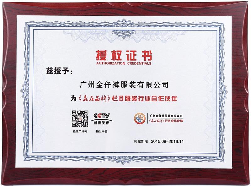 """伟德BETVICTOR 娱乐场有限公司被授予""""CCTV《赢在品牌》栏目服装行业合作伙伴"""""""