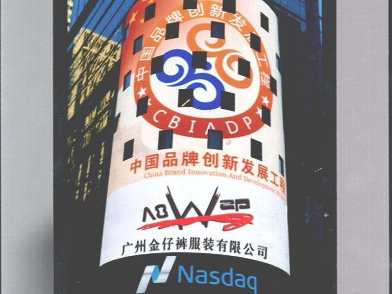 伟德BETVlCTOR15伟德BETVICTOR 娱乐场有限公司在纽约Nasdaq进行大屏幕展播