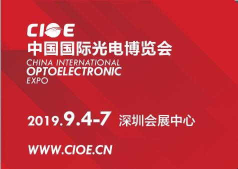 红星杨与您相约深圳第21届中国国际光电博览会(CIOE 2019)
