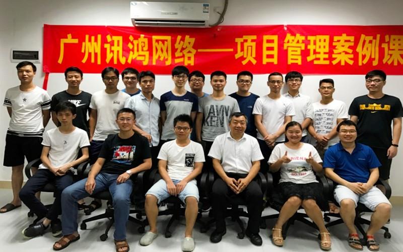 广州讯鸿网络--项目管理案例课程