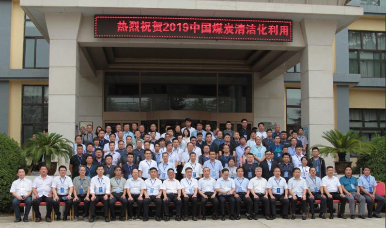 为北方清洁取暖困境破局——福彩3d开机号参加2019中国煤炭清洁化利用研讨会