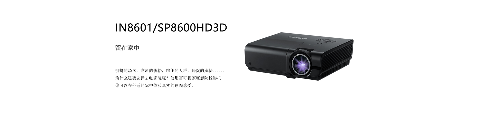 IN8601/SP8600HD3D