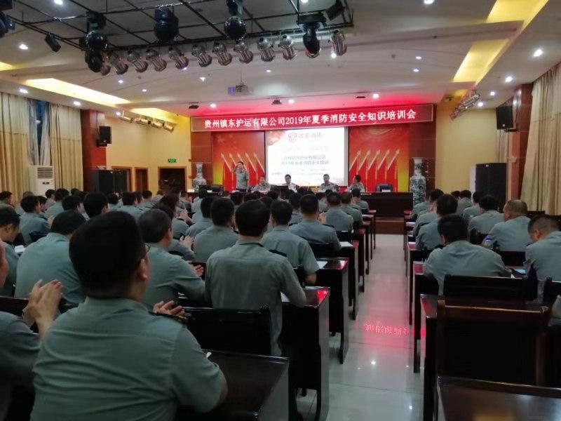 贵州镇东户运有限公司开展2019年夏季消防安全知识培训会