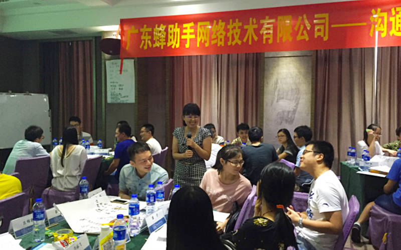 广东蜂助手--沟通技巧提升