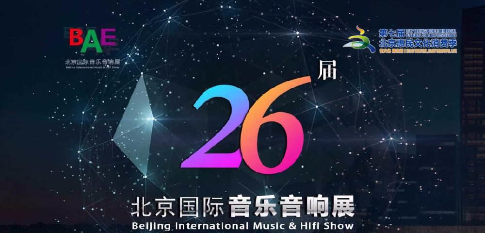 北昌旅程——26届北京国际音响展