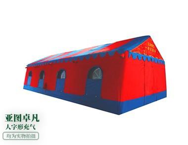 婚宴人字形充气帐篷