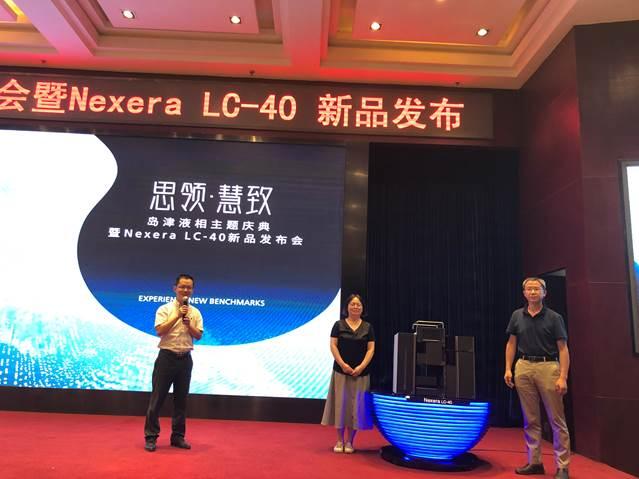 华尔达&千赢国际娱乐pt下载综合技术交流会暨Nexera LC-40新品发布会成功举办