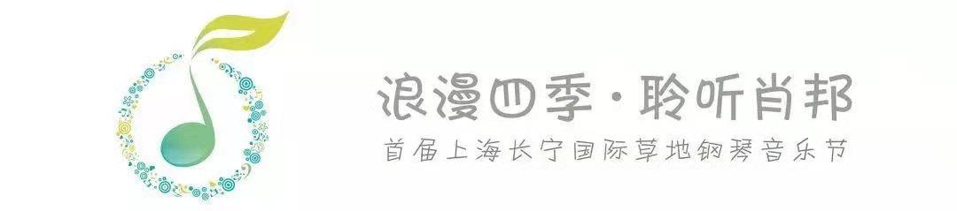 """""""浪漫四季·聆听肖邦"""""""