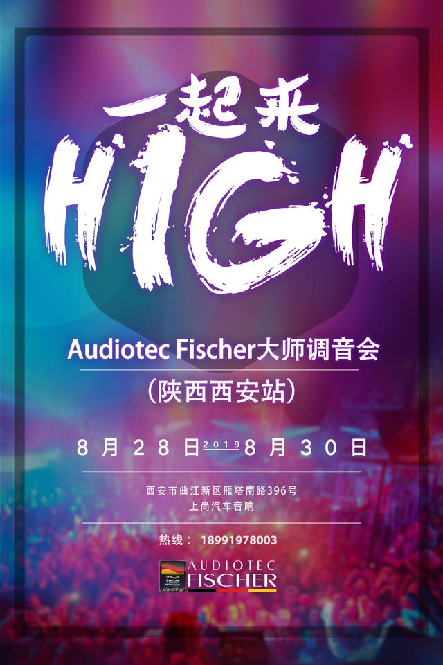 """音乐盛""""惠"""" AudiotecFischer大师调音会(西安站)强势来袭!"""