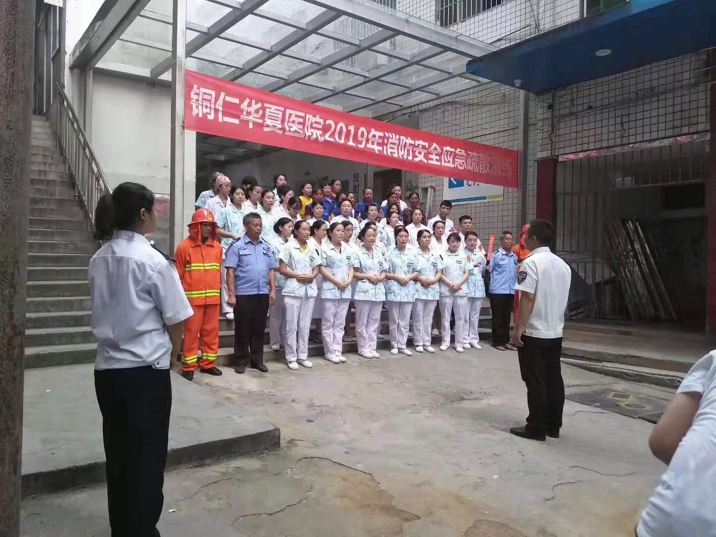 铜仁华夏医院开展消防安全培训及应急疏散演练