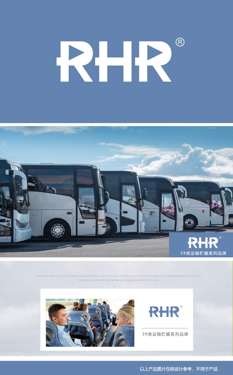 第39类-RHR