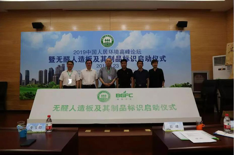 Formaldehyde-free Wood-based Panels and  Logo Launched Officially