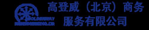 北京高登威商务服务有限公司